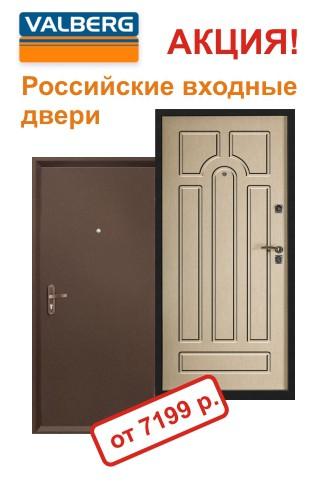 российских входных дверей