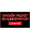 Гардеробная система Larvij (Ларвидж)